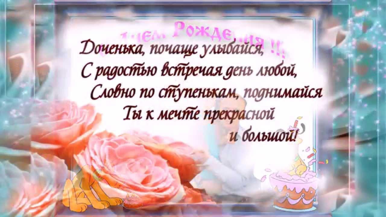Поздравление мамы к дочери на юбилей
